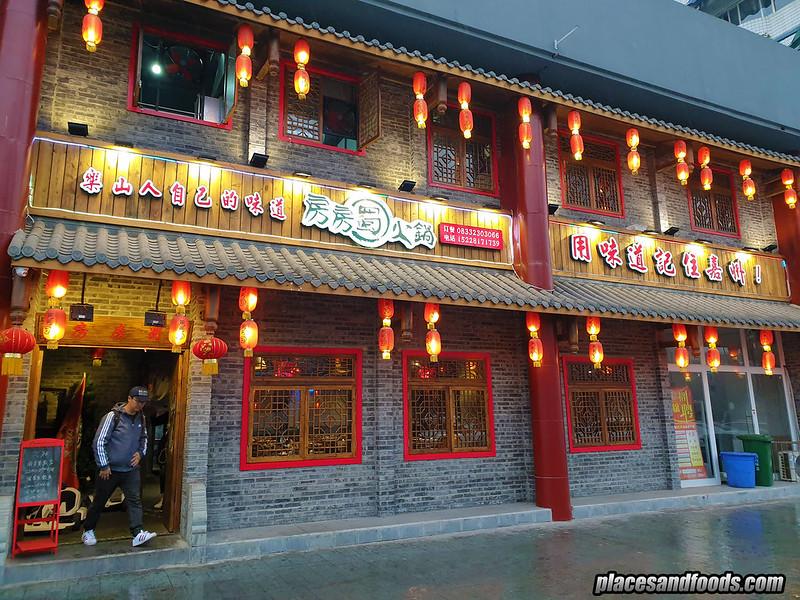 Le Shan Hotpot Restaurant 房房燭火鍋