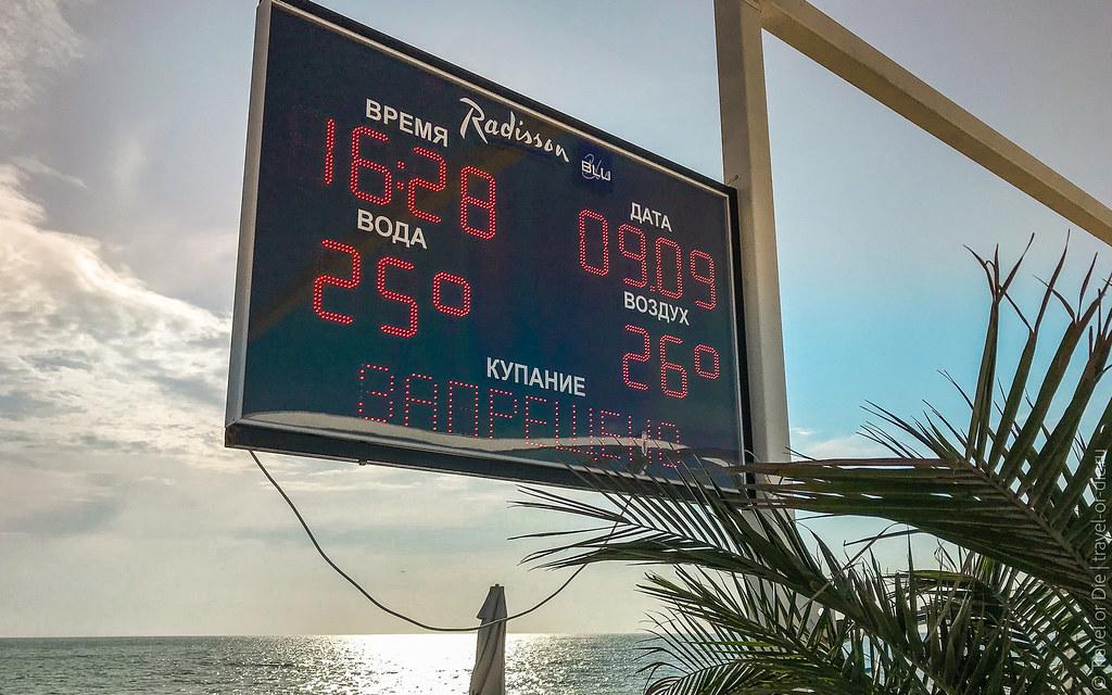Пляж-Имеретинская-бухта-Сочи-Адлер-6119