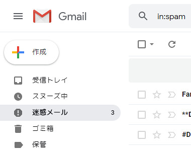 201907_gmail_spam
