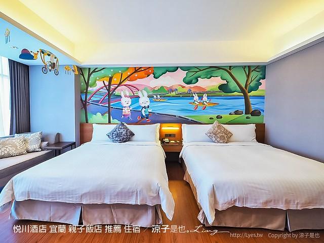 悅川酒店 宜蘭 親子飯店 推薦 住宿