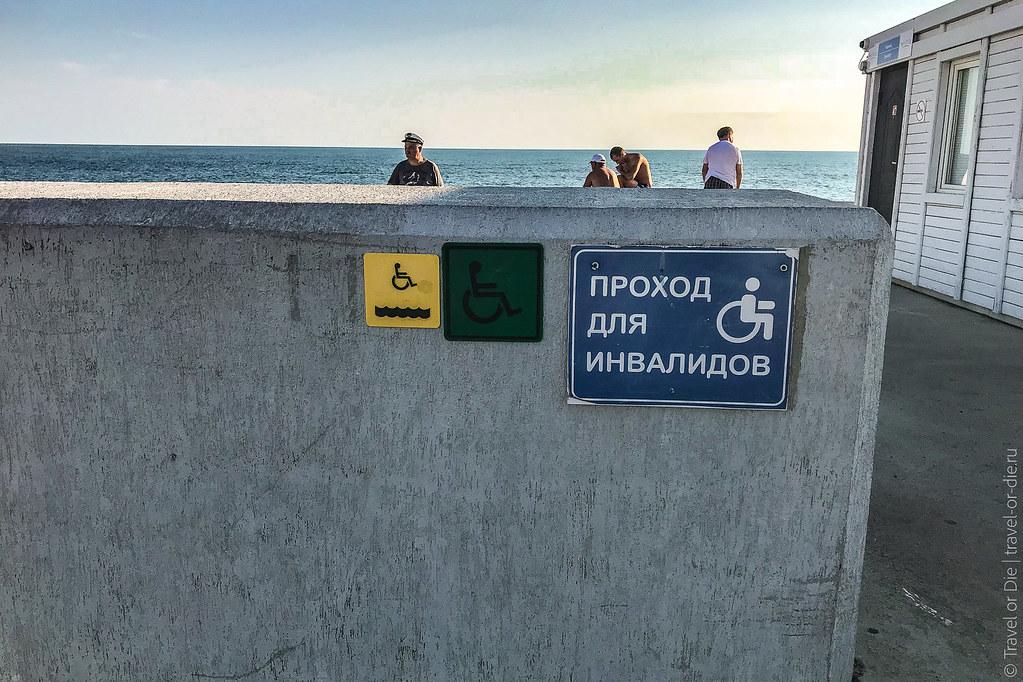 Пляж-Имеретинская-бухта-Сочи-Адлер-6018