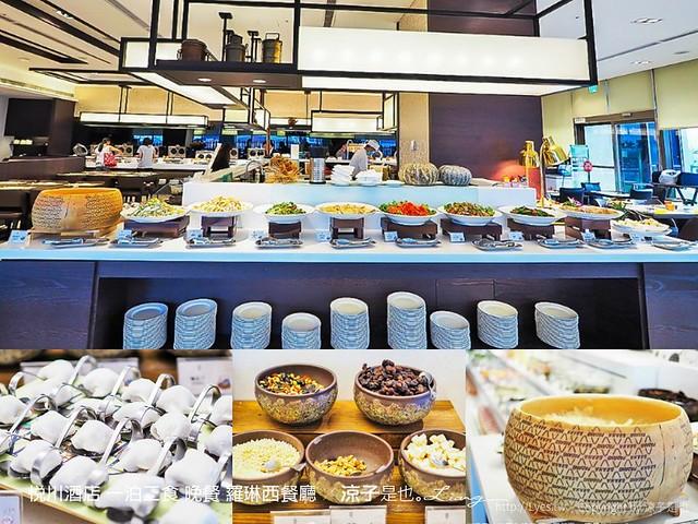 悅川酒店 一泊二食 晚餐 羅琳西餐廳