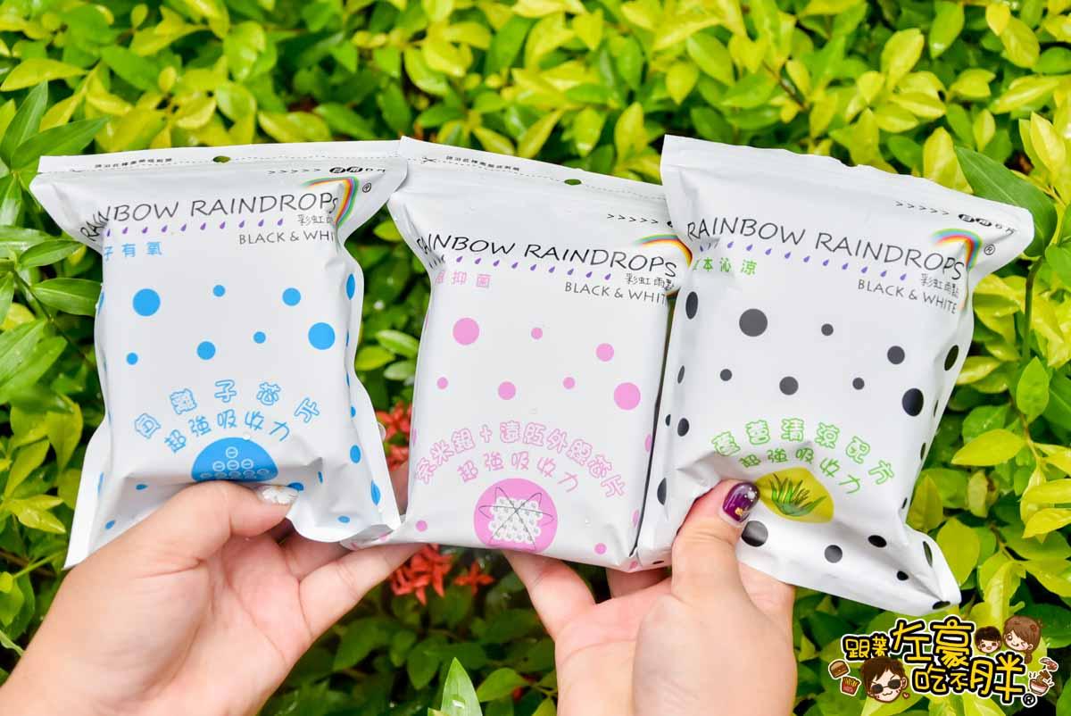 彩虹雨點衛生棉-1
