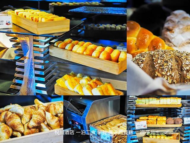 悅川酒店 一泊二食 早餐 羅琳西餐廳