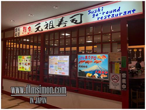 元祖壽司成田機場