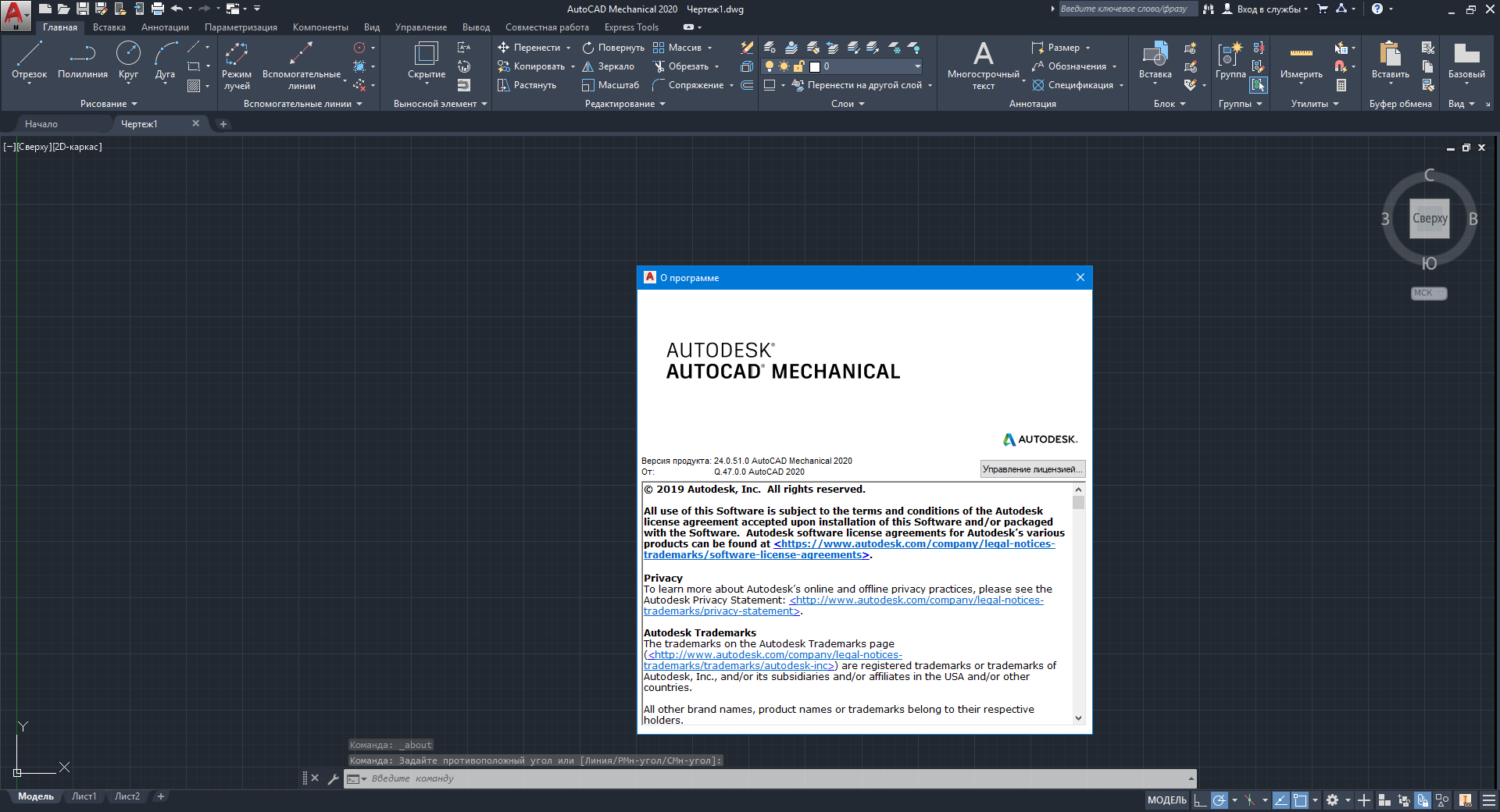 Design with Autodesk AutoCAD Mechanical 2020 full