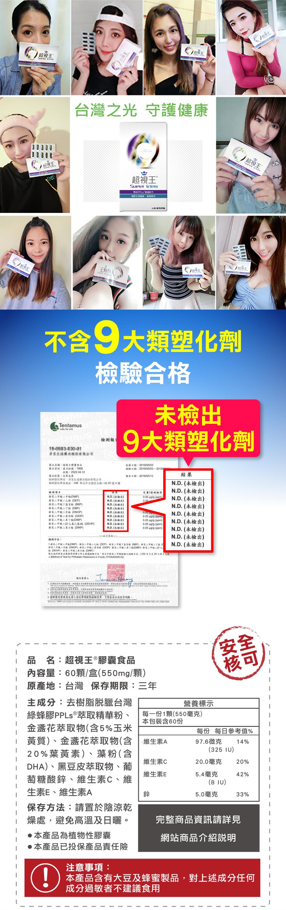 PPLs®超視王60入-02