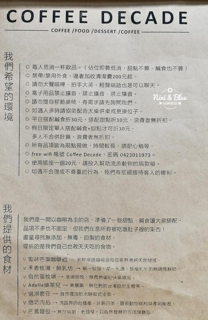 拾年咖啡 菜單 台中不限時咖啡 插座16