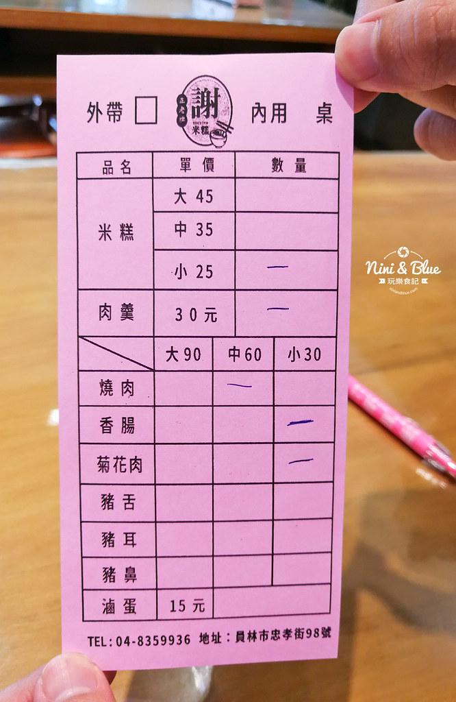 員林 正老牌謝米糕 彰化美食小吃11