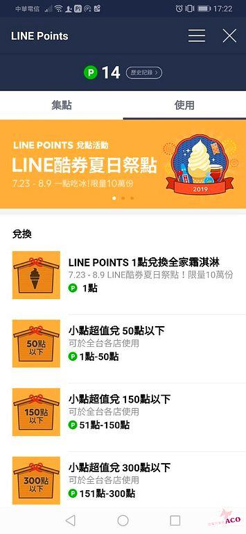 line購物24