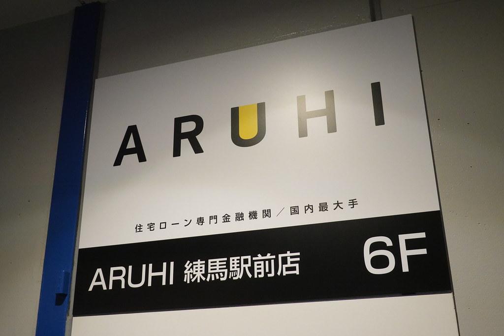 ARUHI(練馬)