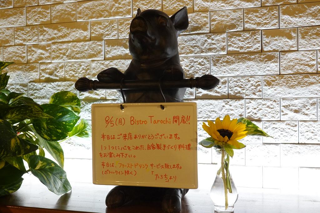 タロチ(江古田)