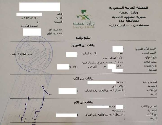 2420 How to get Birth Certificate from Ahwal Madani in Saudi Arabia 09