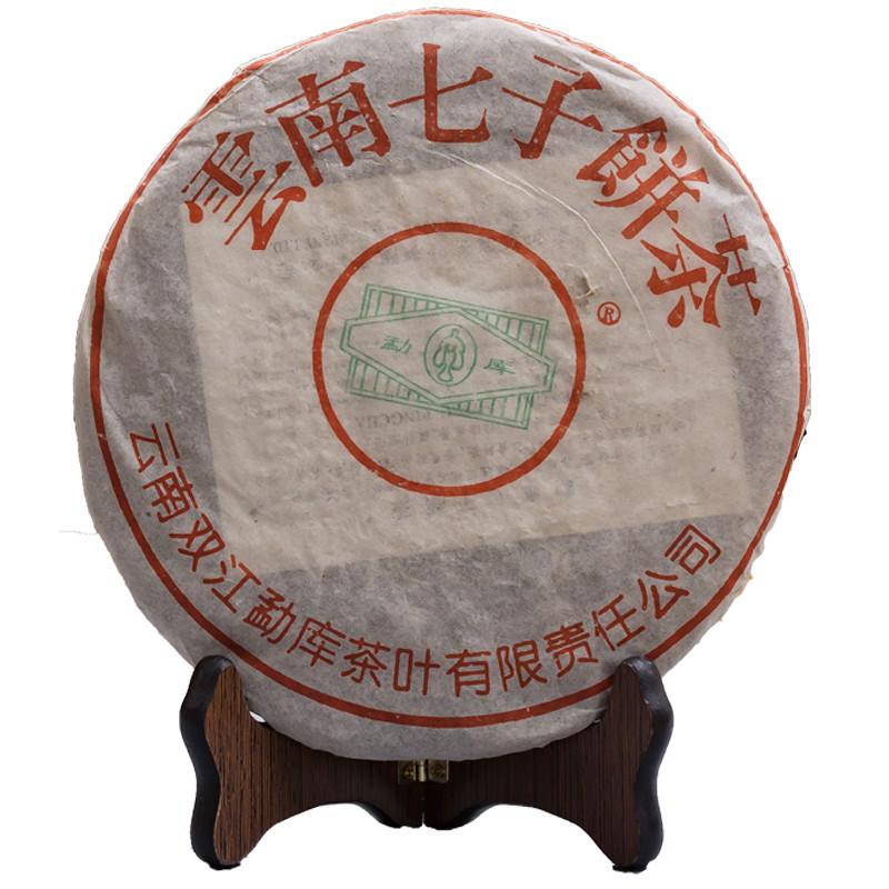 2003 ShuangJiang MengKu Qi Zi Bing Cake 400g Puerh RipeTea Shou Cha