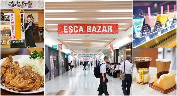【新幹線地下街ESCA】名古屋車站│集結在地名物、服飾、餐飲、伴手禮購物血拼好地方