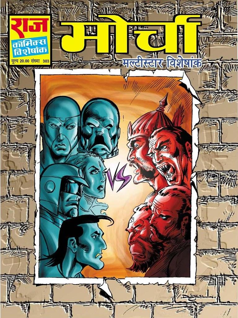 मोर्चा   Morcha Hindi Comics Free - PrinceFunClub