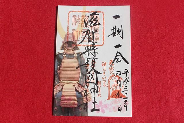shigakengokoku-gosyuin1