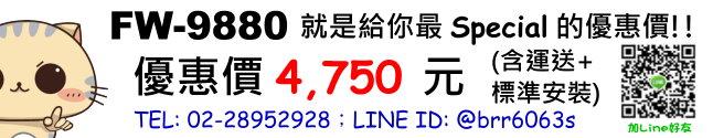 price-fw-9880