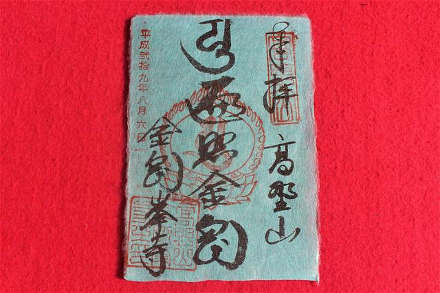 kinokawa-gosyuin003