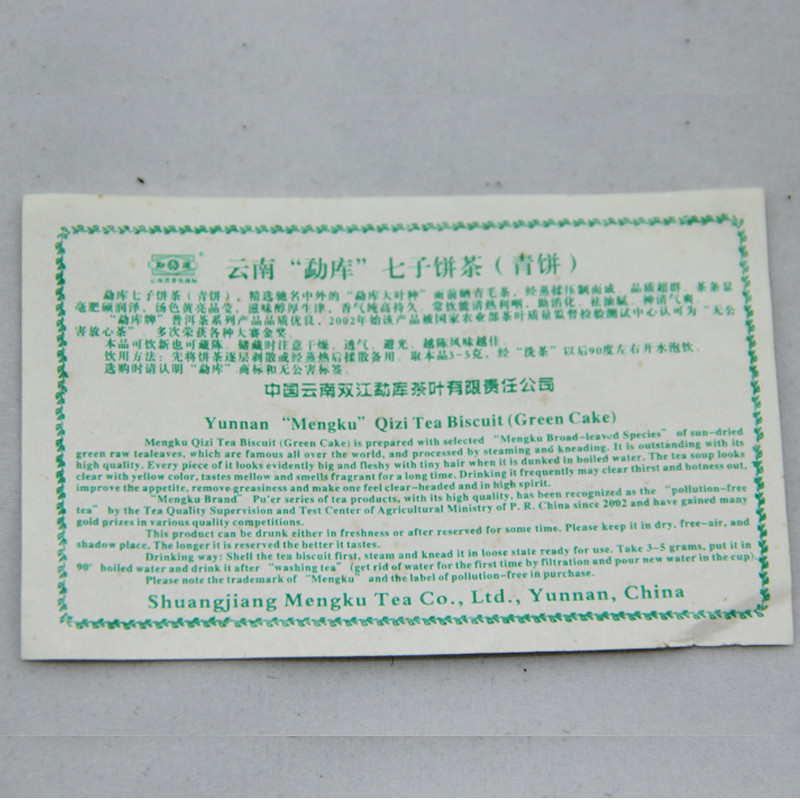 """2007 ShuangJiang MengKu """" Xiao Qing Bing """" Green Cake 145g Puerh Raw Tea Sheng Cha"""