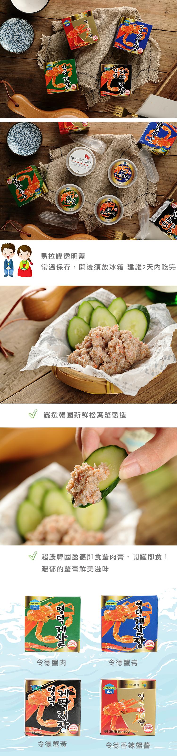 韓國即食蟹膏90gEC