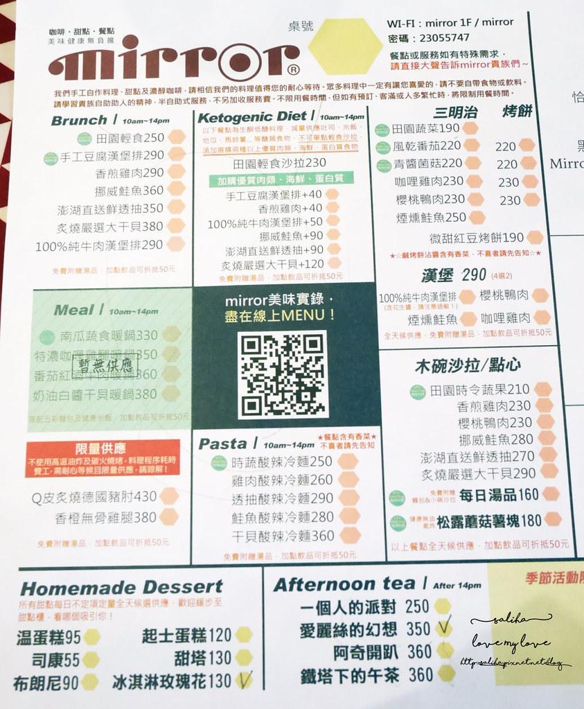 台中草悟道競子咖啡菜單價位menu下午茶訂位 (1)