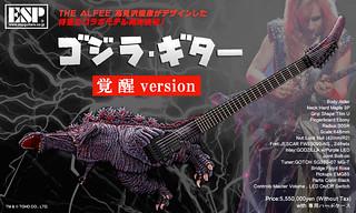 全球限量 5 把!《正宗哥吉拉》哥吉拉吉他 覺醒Ver.(ゴジラ・ギター覚醒バージョン)售價 555 萬日圓!