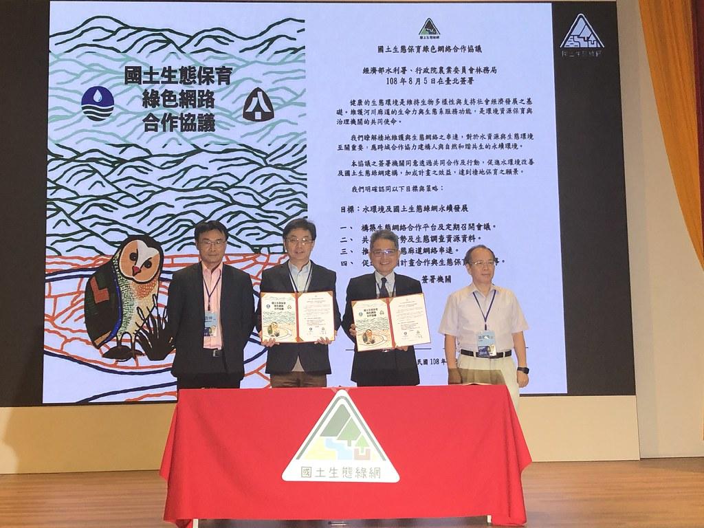 在政委張景森、農委會主委陳吉仲見證下,農委會林務局與經濟部水利署簽署合作備忘錄。攝影:廖靜蕙