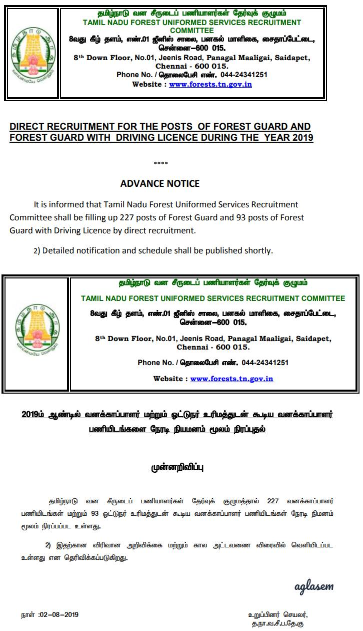 TN Forest Guard Recruitment 2019