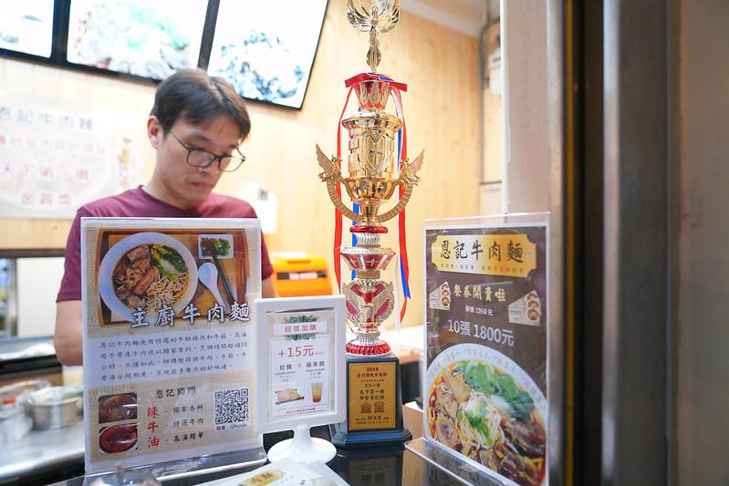 恩記牛肉麵 (1)