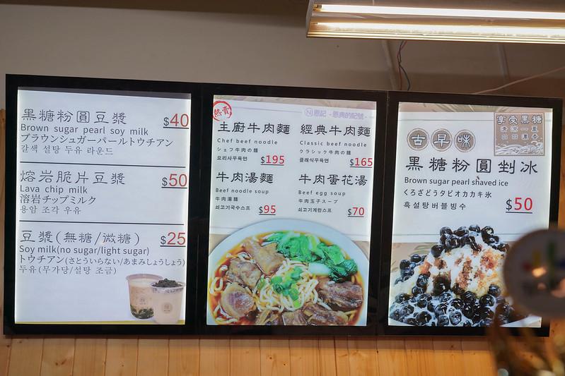 恩記牛肉麵 (2)