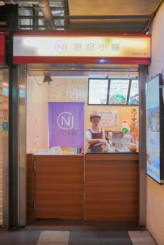 恩記牛肉麵 (6)