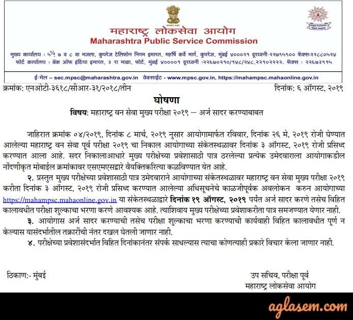MPSC Maharashtra Forest Service Exam Application Form