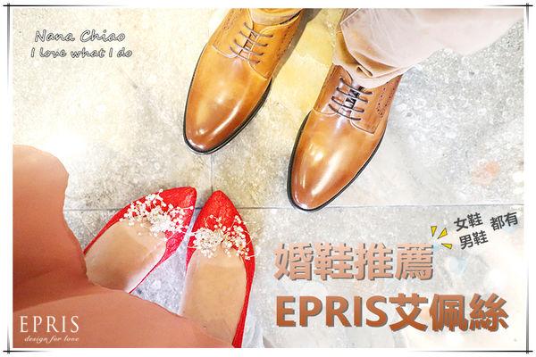 台中婚鞋 艾佩絲 EPRIS