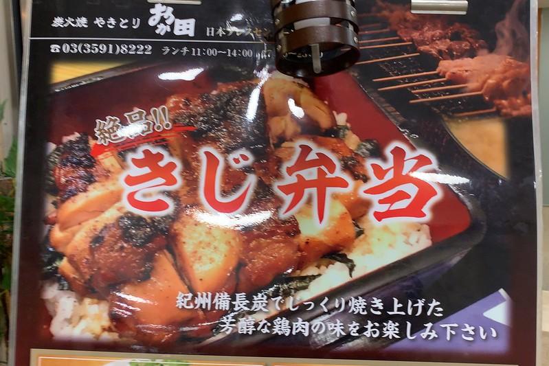 日比谷プレスセンタービルおか田キジ弁当看板