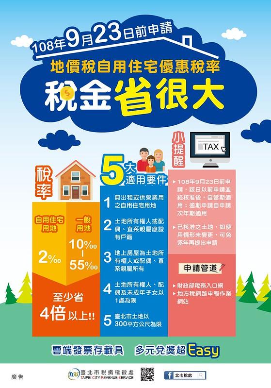 臺北市稅捐稽徵處北投分處稅務訊息