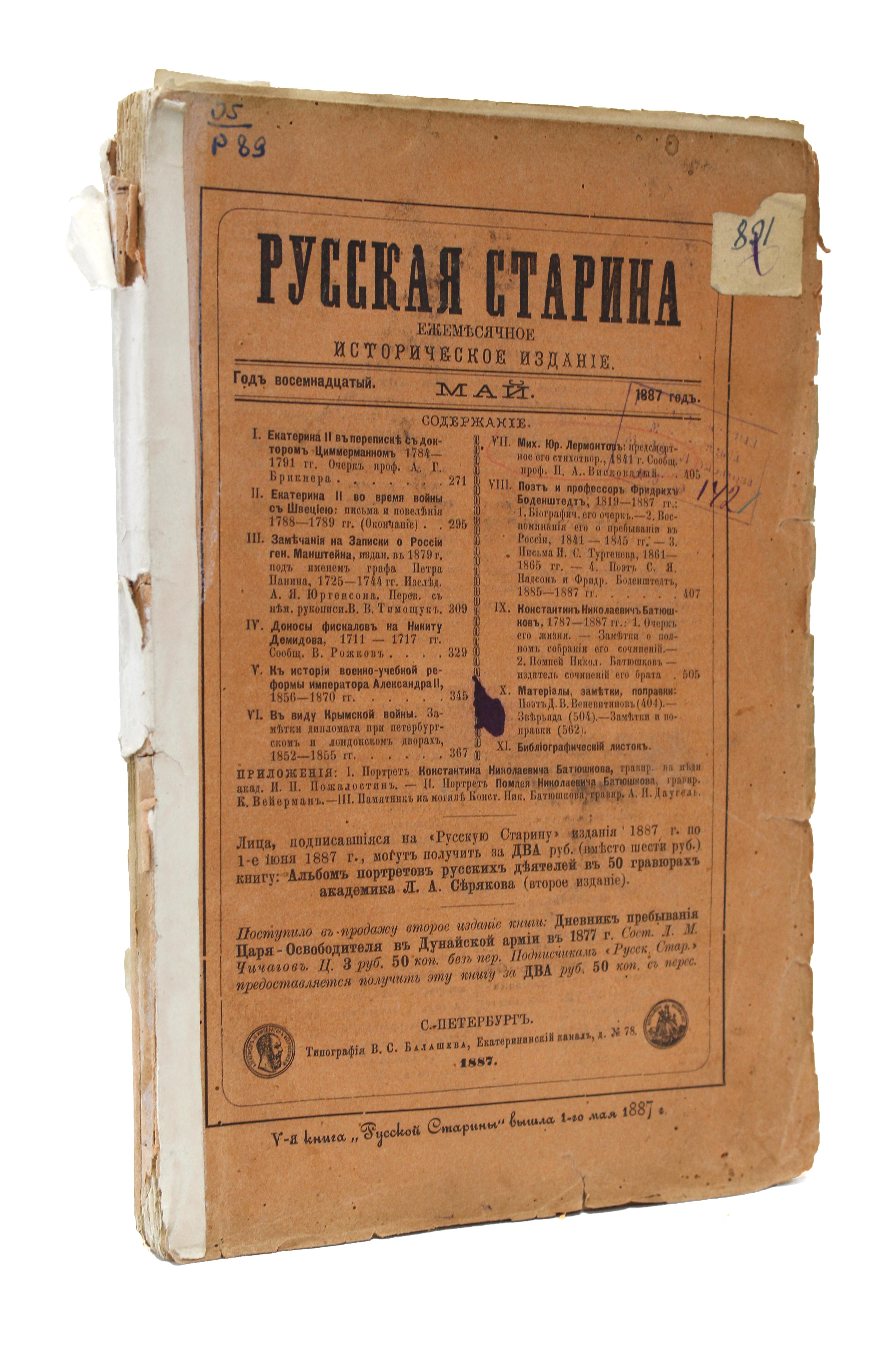 ЛОК-5683 ТАРХАНЫ КП-11932  Журнал Русская старина.  № 5._1