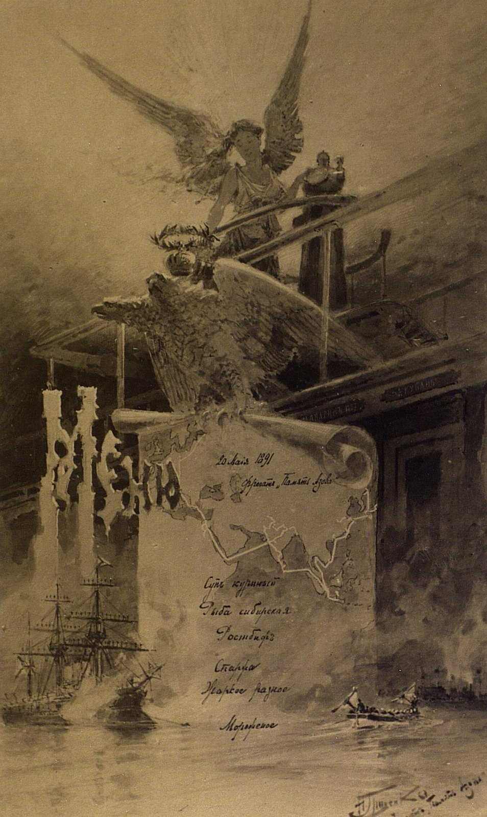 21. 1891. Владивосток. Меню прощального обеда на фрегате «Память Азова» 20 мая