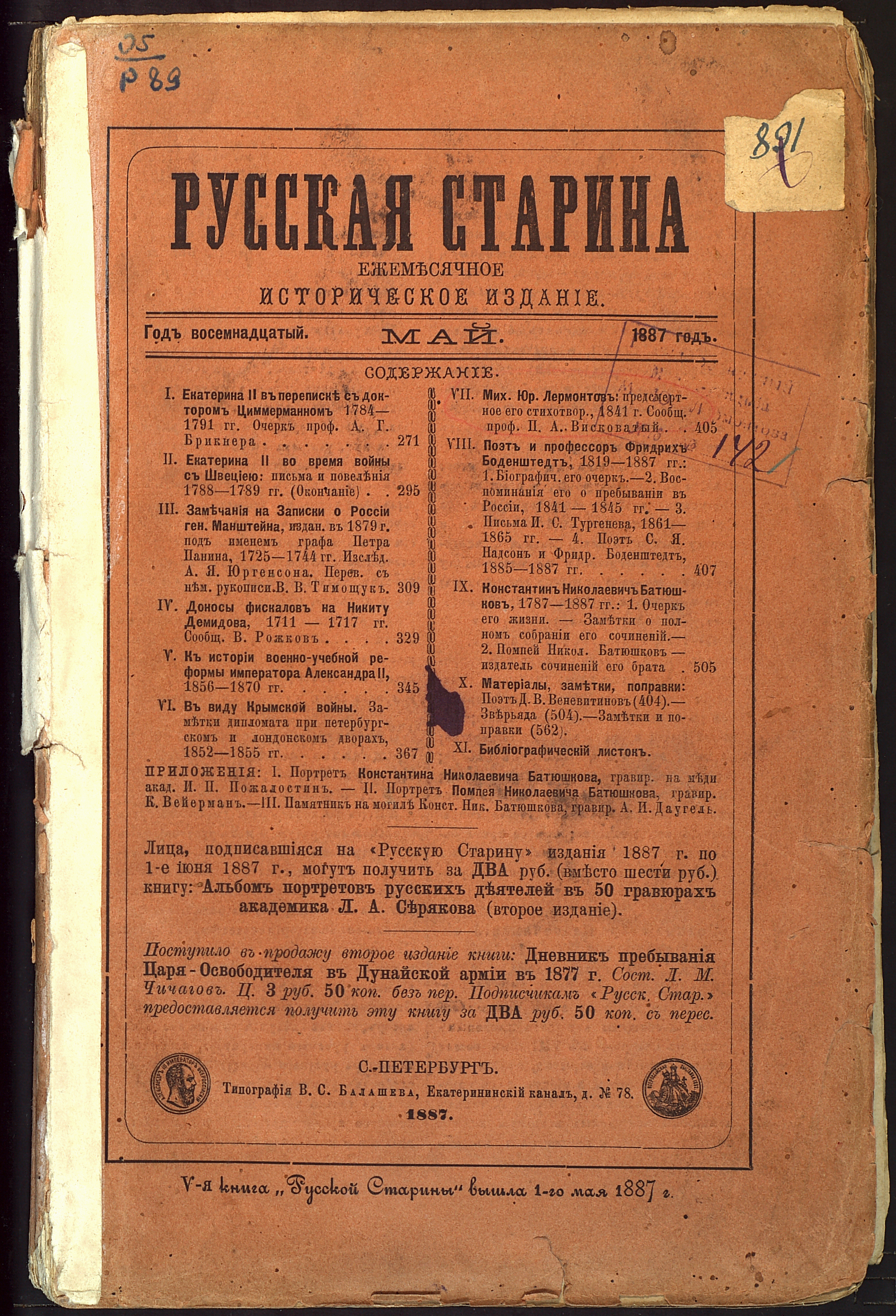 ЛОК-5683 ТАРХАНЫ КП-11932  Журнал Русская старина.  № 5._2