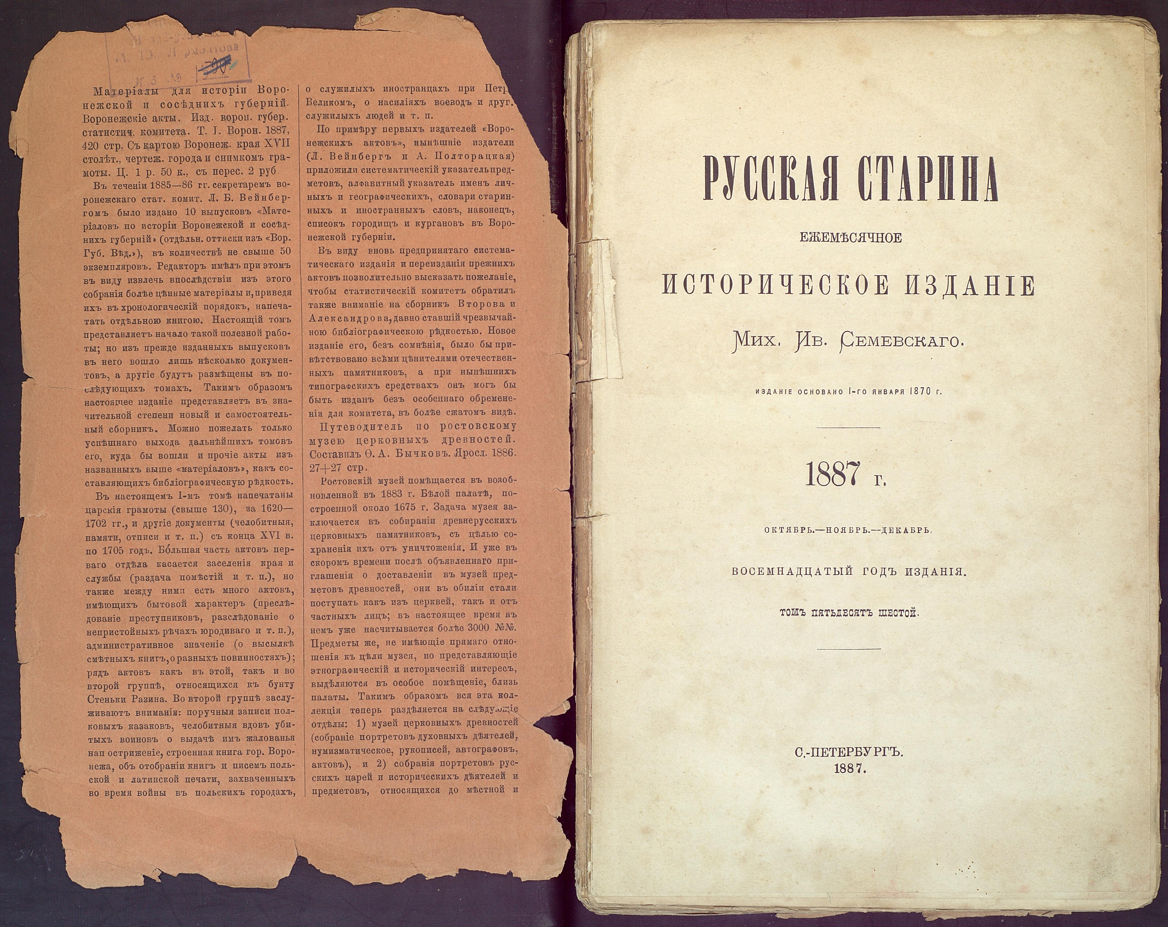ЛОК-5687 ТАРХАНЫ КП-11936  Журнал Русская старина.  № 10._2