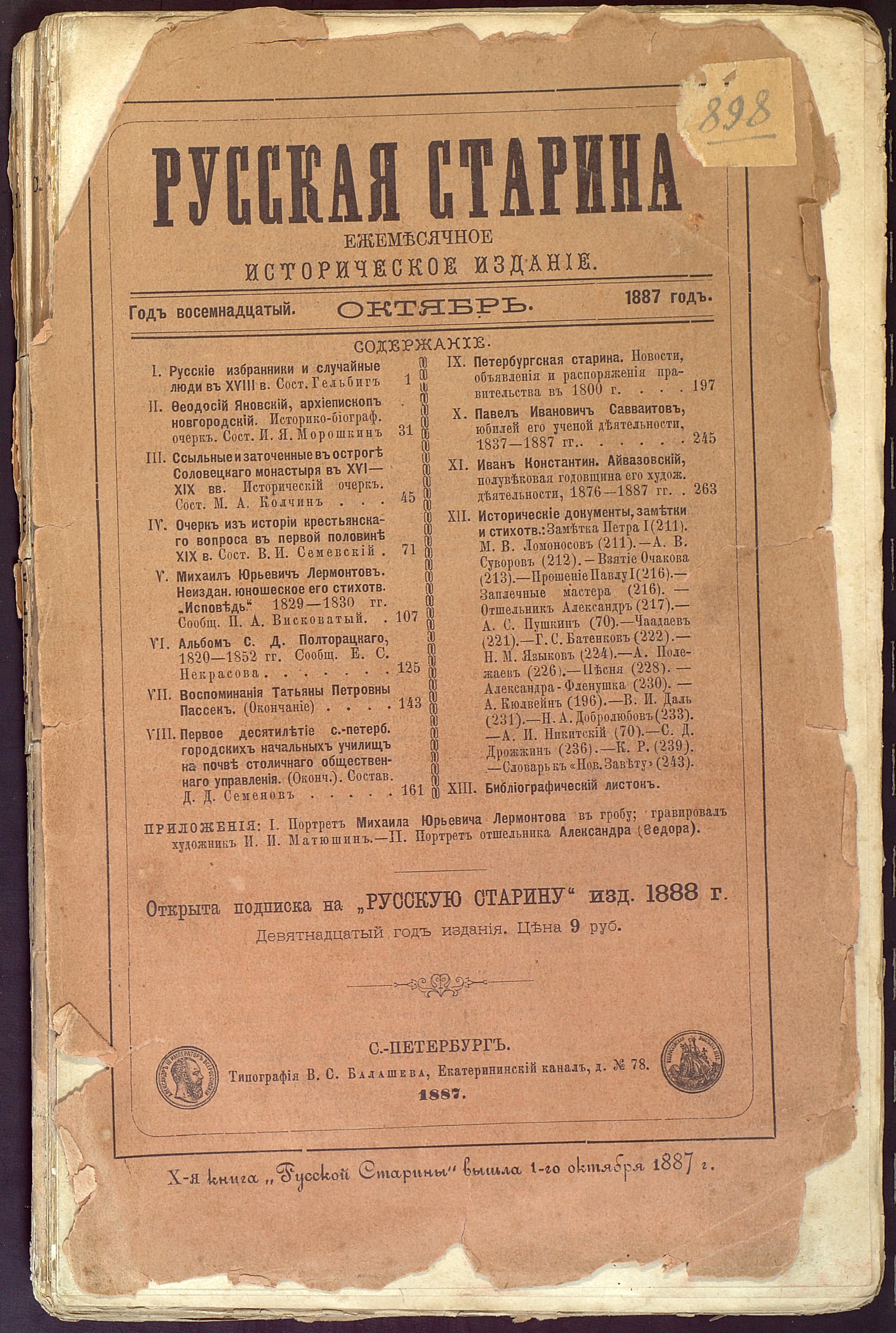 ЛОК-5687 ТАРХАНЫ КП-11936  Журнал Русская старина.  № 10._1