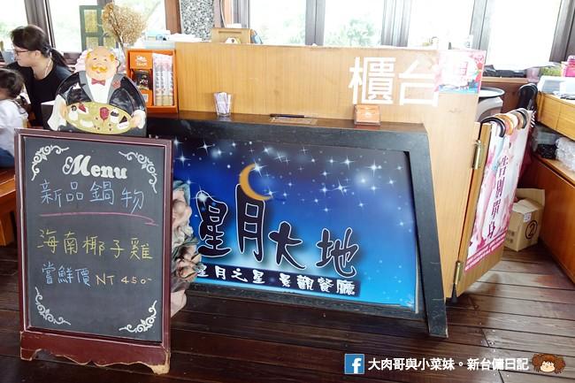 星月大地咖啡廳 晚餐 星月大地 星月文旅 麗寶樂園民宿推薦 台中后里民宿 (12)