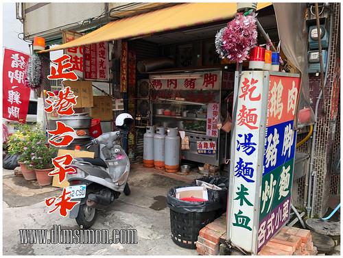 草港飲食店