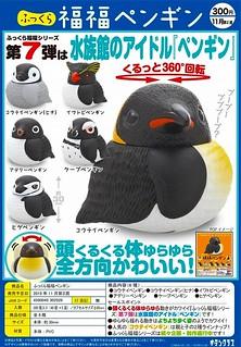 奇譚俱樂部 《豐滿福氣系列》大好評續推 第七彈「豐滿福氣企鵝」!ふっくら福福ペンギン