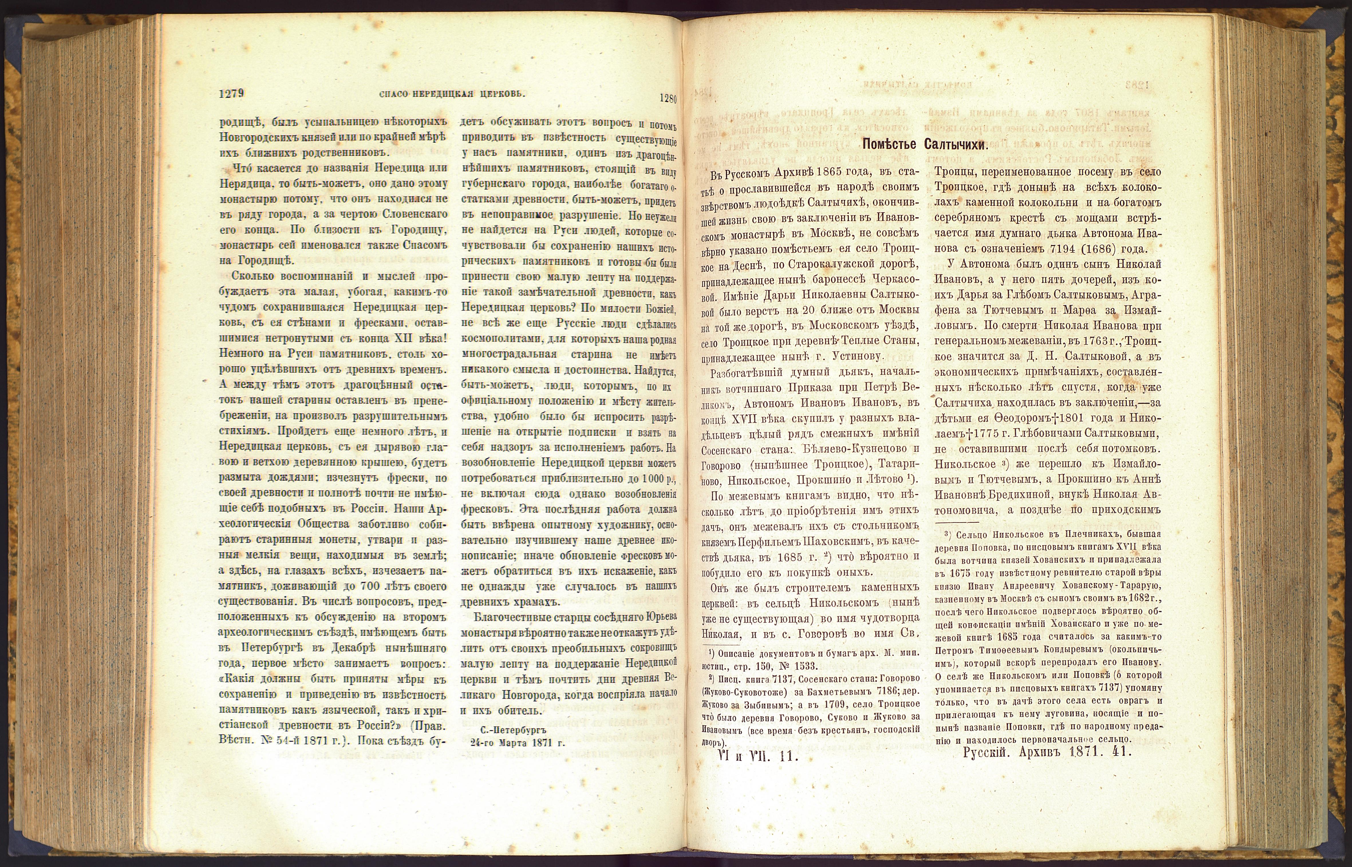 ЛОК-5845 ТАРХАНЫ КП-12096  Журнал Русский архив. №2._4
