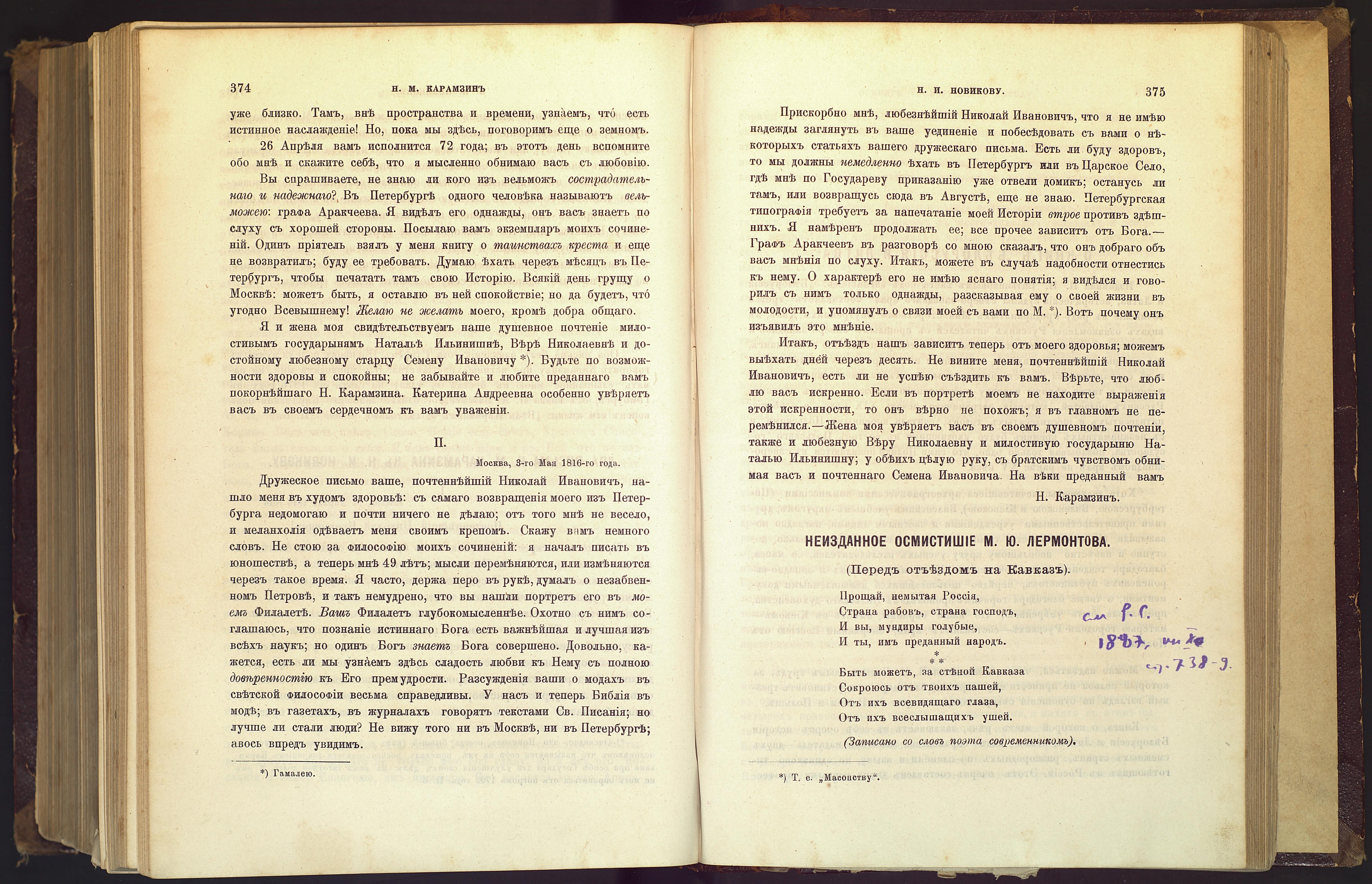 ЛОК-5899 ТАРХАНЫ КП-12164  Журнал Русский архив.  Кн 1-3._4