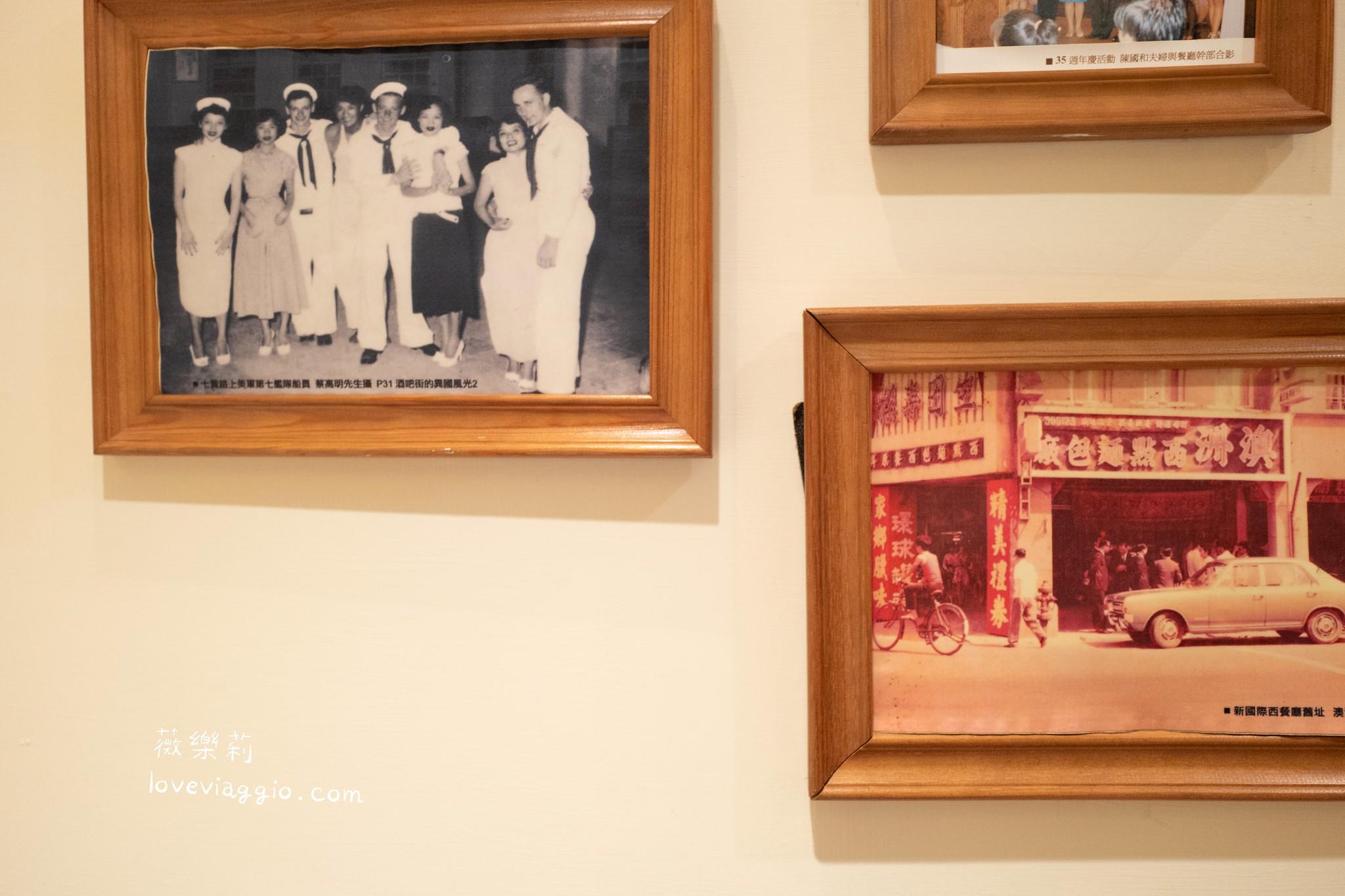【高雄 Kaohsiung】新國際西餐廳 高雄第一家60年代西餐廳 復古風華再現 @薇樂莉 Love Viaggio | 旅行.生活.攝影