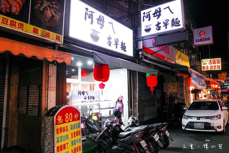 三重宵夜,三重小吃,三重美食,阿母ㄟ古早麵 @陳小可的吃喝玩樂
