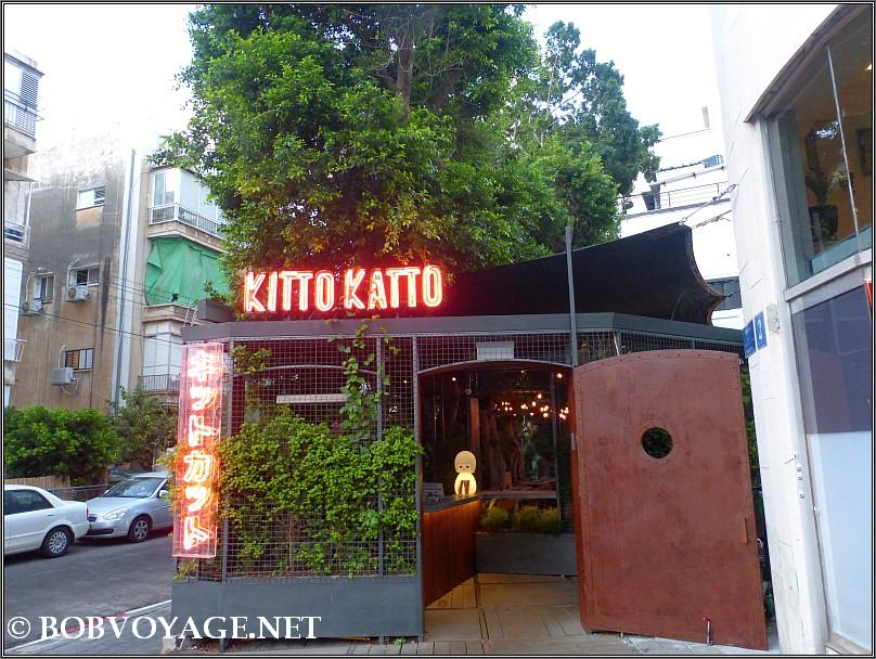 הכניסה ל-קיטו קאטו (Kitto Katto)