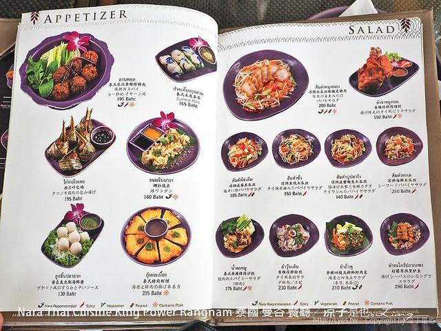 nara thai cuisine king power rangnam 泰國 曼谷 餐廳